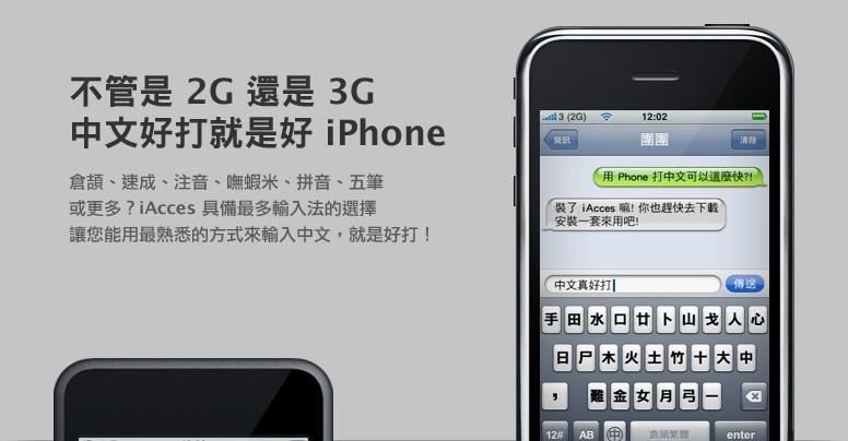 讓iPhone用倉頡、大易、無蝦米、新注音輸入 (iAccess 4)